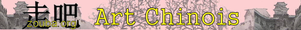Image d'accueil de la page de l'Art Chinois sur www.zouba.org
