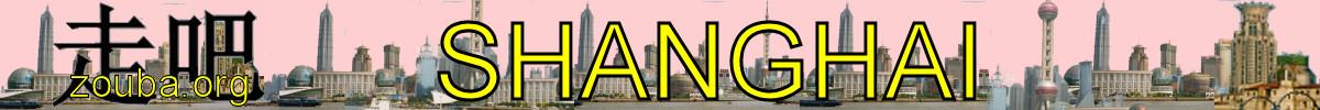 Bannière d'accueil de la page sur Shanghai en Chine sur www.zouba.org