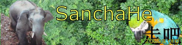 Réserve de SanchHe