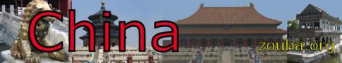 Découvrir par les photos réalisées au cours de fabuleux voyages, l'Histoire prodigieuse de la Chine multi millénaire.....
